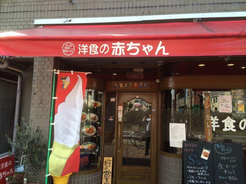 洋食の赤ちゃん兵庫南 (株)EAST ROCK